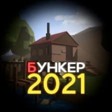 Бункер 2021 на Android